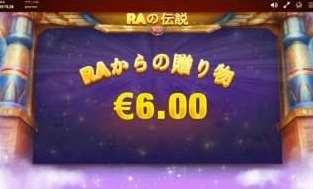 RAの贈り物2