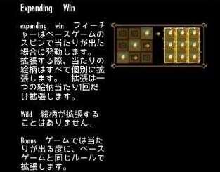 Expanding Win フィーチャー1