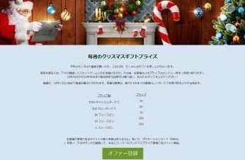 クリスマスギフトプライズプロモーション2