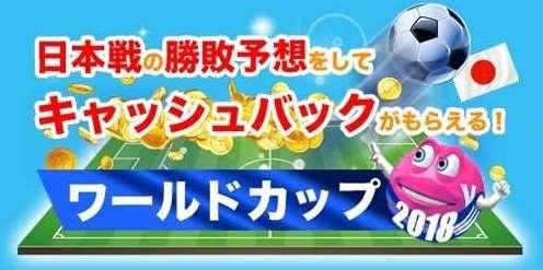 ワールドカップ日本戦を予想してキャッシュバックがもらえるプロモーション