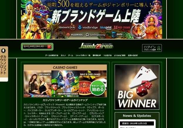 casinojanboree hp