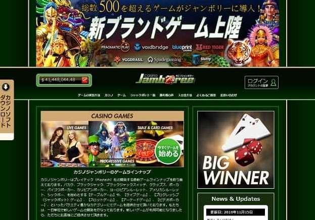 casinojanboree hp