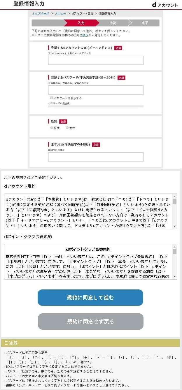 dアカウントの利用登録