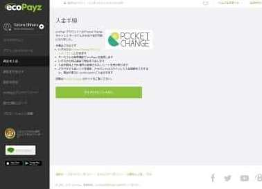 Pocket ChangeからecoPayzへ