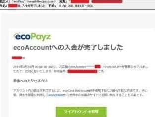 新しい現地銀行の預金オプションのサービスを使用した場合のecoPayzからの入金完了メール1