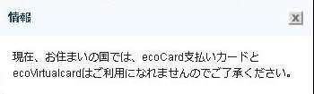 ecoカードの発行が出来なくなりました
