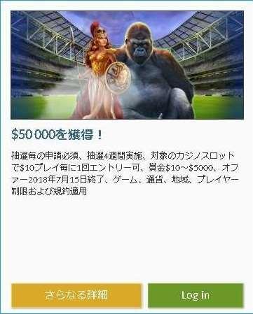合計獲得賞金$50000プロモーション1