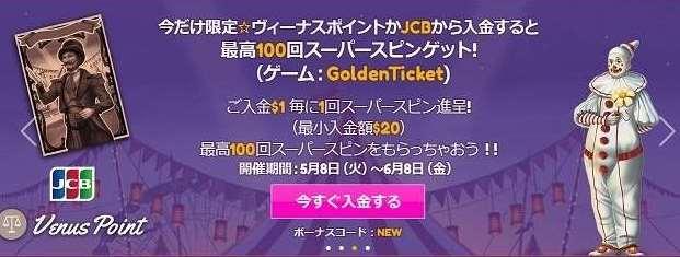 100回スーパースピンゲット(Lucky Nikiカジノ)