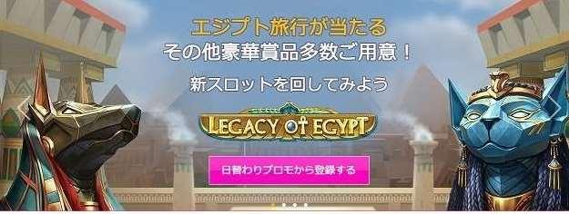 Legacy of Egyptで勝利せよプロモーション(Lucky Nikiカジノ)