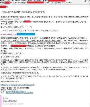 LuckyNikiお中元メール