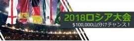 2018年ロシア大会プロモーション