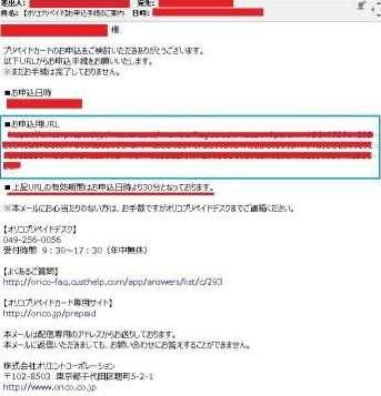 メールのお申込み用URLをクリック2