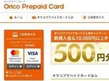 オリコプリペイドカードのHPにアクセスし、画面左のカードの書かれているボタン2
