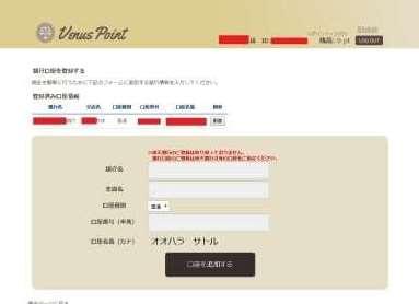 登録済み口座情報1