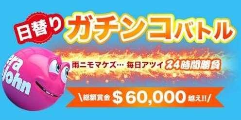 日本限定! ファイナル・ガチンコトーナメント 総額賞金$61,000