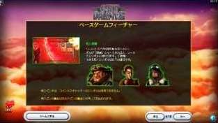 ベースゲームフューチャー3