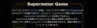 Supermeter Game1