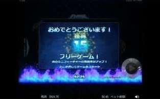 フリーゲームフューチャー 2