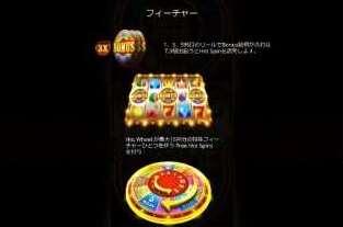 Hot Wheel Bonus1