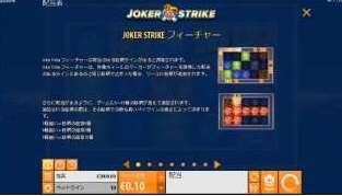 Joker Strike フィーチャー