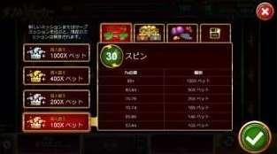 赤7と緑7ミッションアイコン