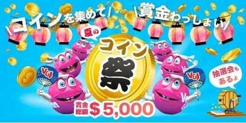 日本限定ベラジョン夏のコイン祭