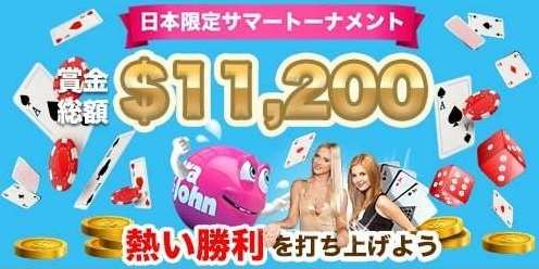 日本限定サマートーナメント