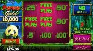 Free Gameが3つ出ると回数が1回無料で追加されます