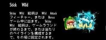 Sticky Wild 絵柄