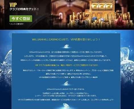 ウィリアムヒルカジノクラブのVIPサービス VIP CLUB1