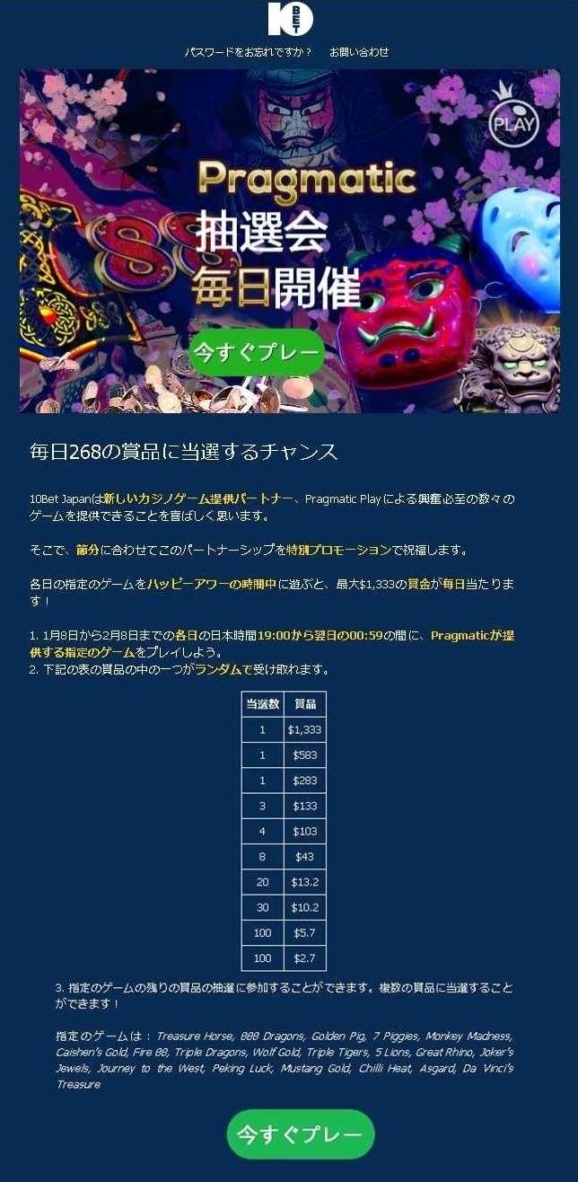 ハッピーアワープロモーション(10Betカジノ)
