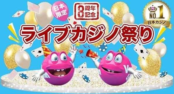 日本限定!8周年記念ライブカジノ祭り