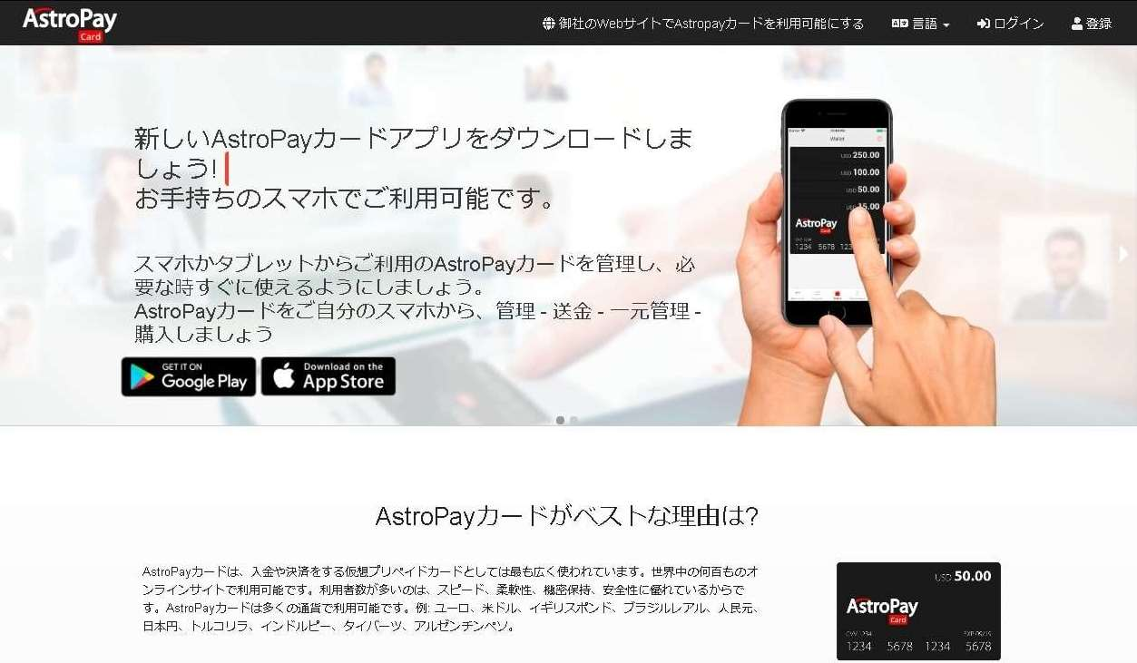 Astropay HP