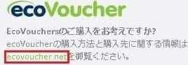 ecoVoucherによる入金画面