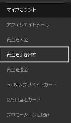 ecopayz 資金を引き出す