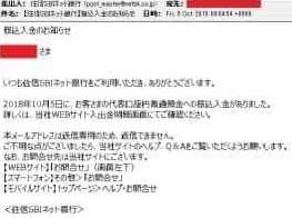 送金先の金融機関から着金の通知2018/10/5 09:04-2