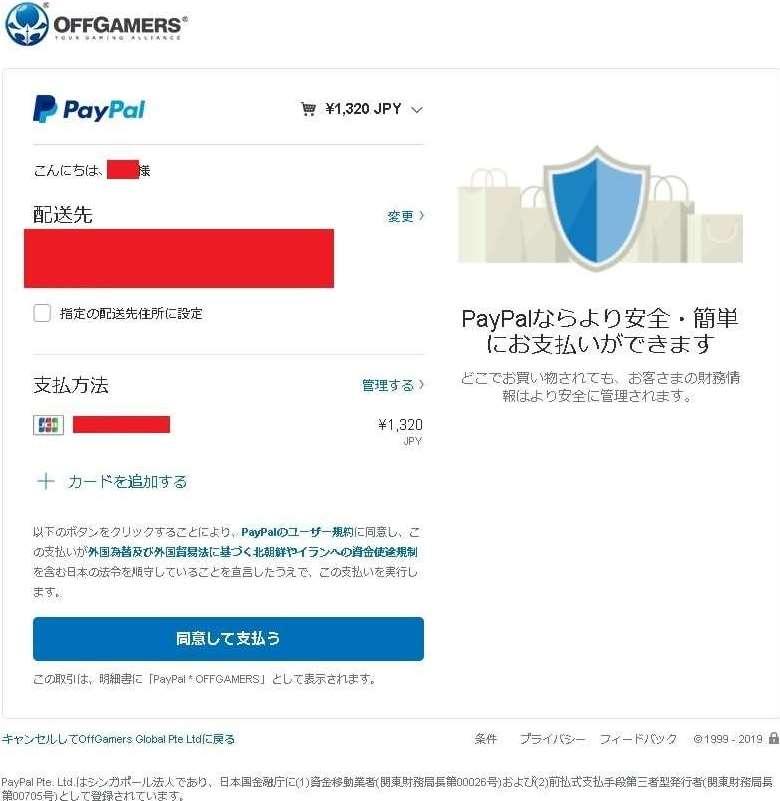 PayPalの購入金額が表示
