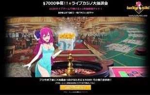 7000ドル争奪ライブカジノプロモ-ション