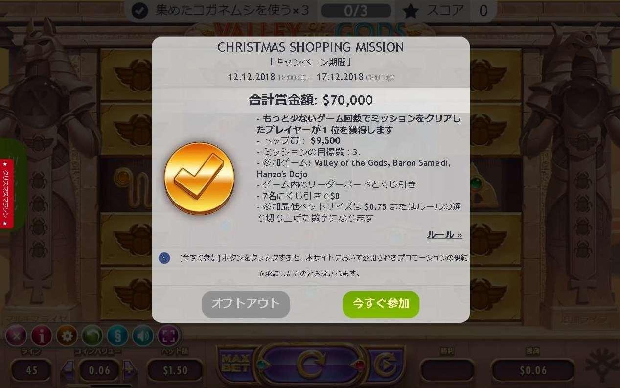 クリスマスショッピングプロモーション2