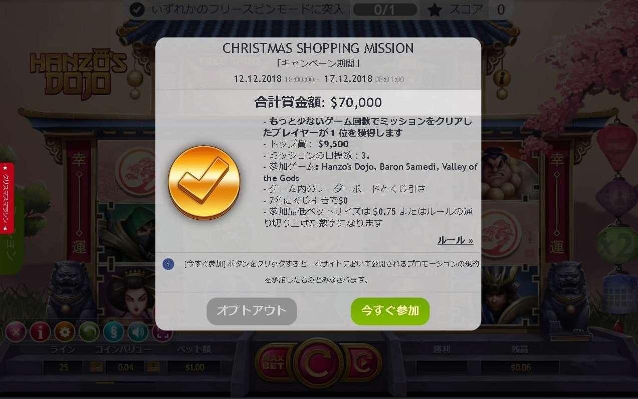 クリスマスショッピングプロモーション3