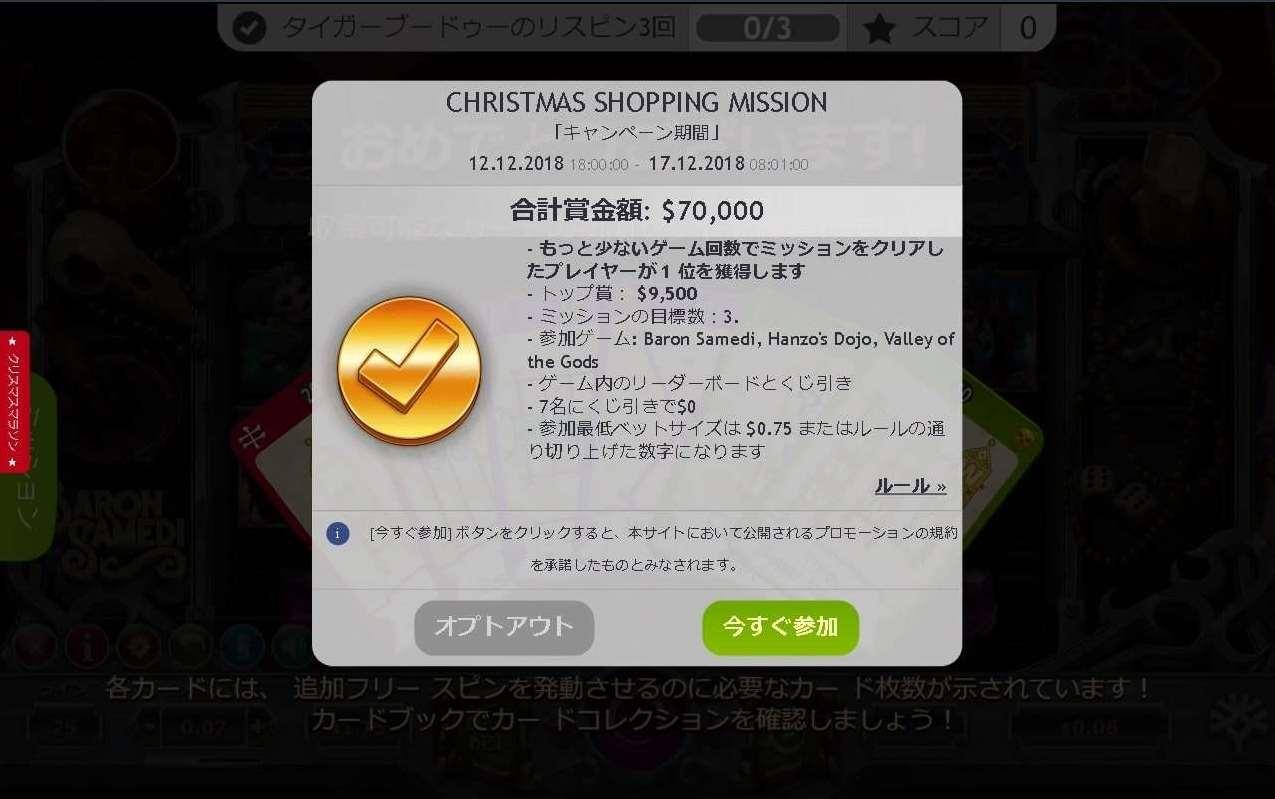 クリスマスショッピングプロモーション4