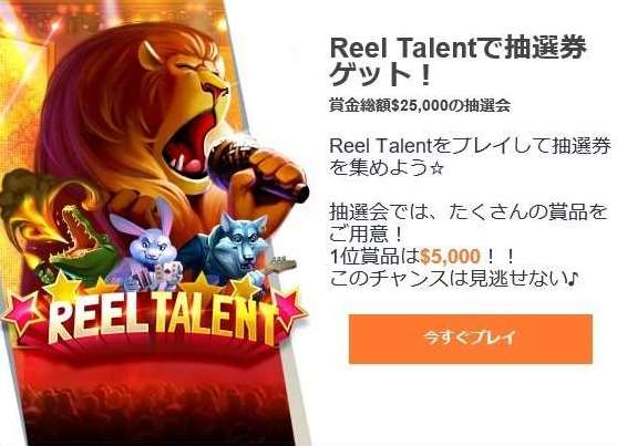 Reel Talentプロモーション