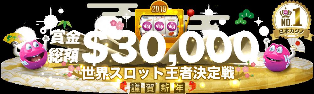 世界スロット王者決定戦(ベラジョンカジノ) 1