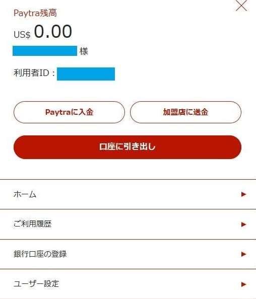 PayTraメニュー2