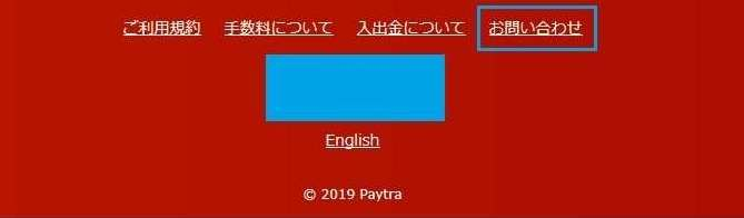 PayTraサポート1