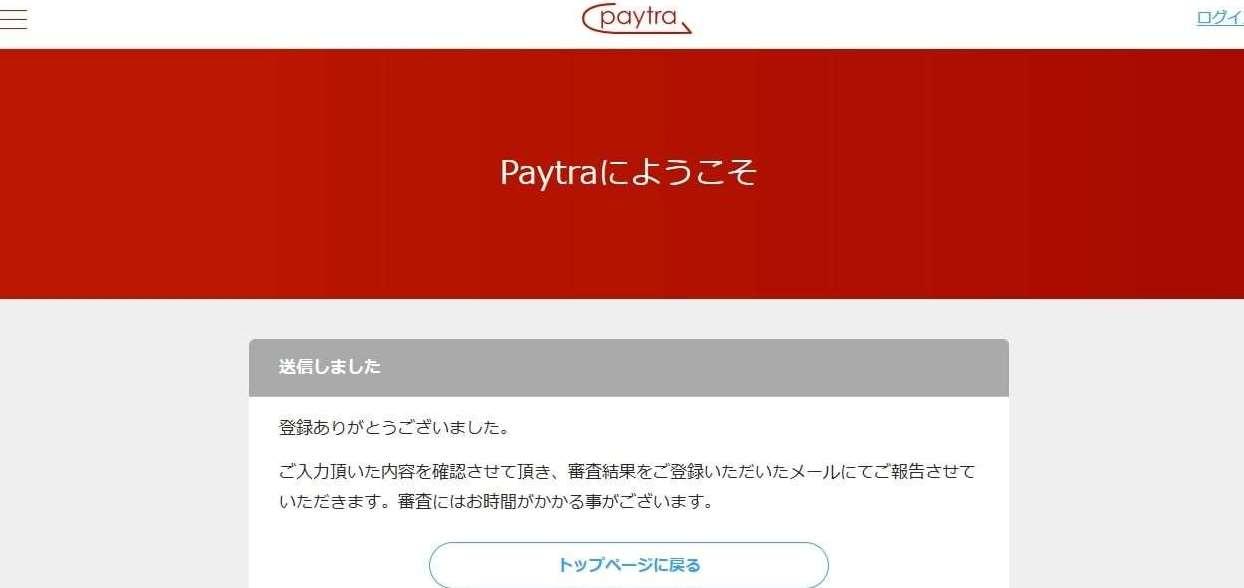 PayTra完了画面1