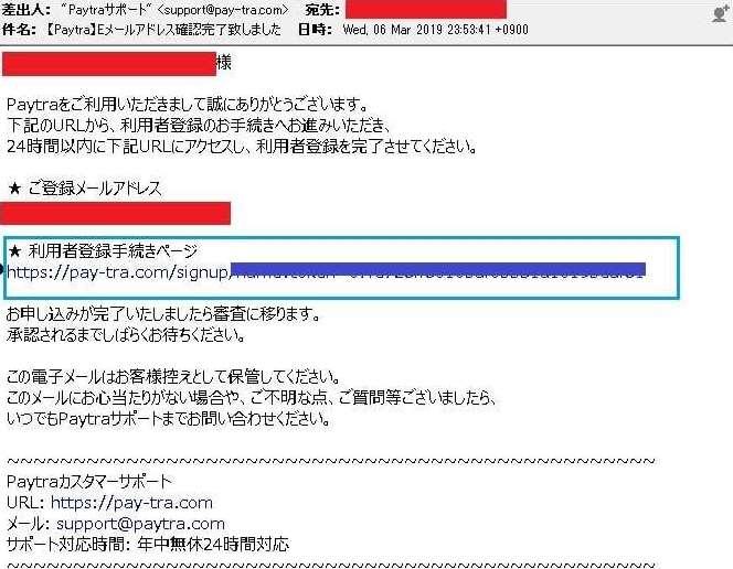 PayTraメールのリンクをクリック1