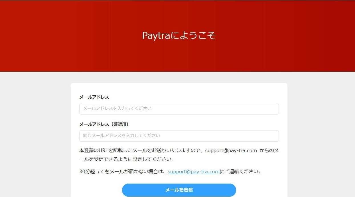 PayTraメールアドレスの入力1