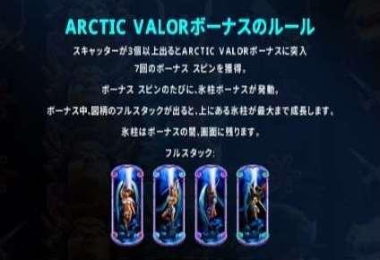 Arctic Valorボーナスのルール1