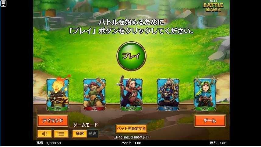 VJ Battle Mania